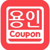 용인쿠폰 YONGINCOUPON icon