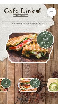 Cafe Link(カフェ リンク) screenshot 1