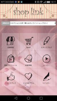 shop link(ショップ リンク) apk screenshot