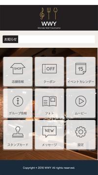 WonderWallYokohama apk screenshot