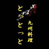 九州料理 とっとっと icon