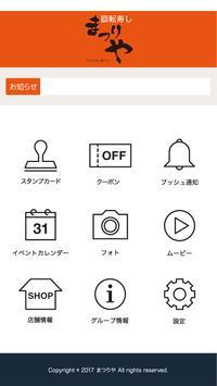 回転寿し まつりやグループ apk screenshot