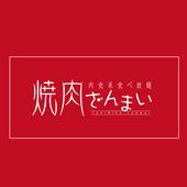 焼肉ざんまい icon