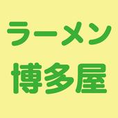 ラーメン博多屋 icon