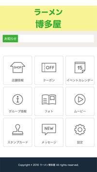 ラーメン博多屋 apk screenshot