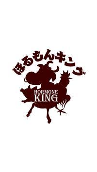 ホルモンキング screenshot 1