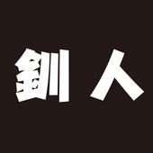 釧人(セント) icon