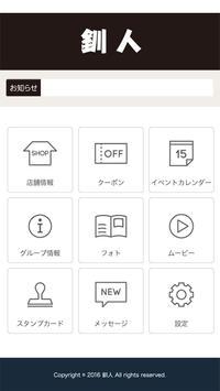釧人(セント) poster