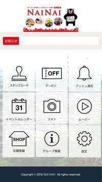 無料情報誌NAINAI(ナイナイ) poster