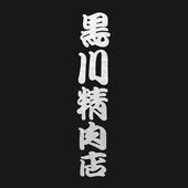 黒川精肉店 icon