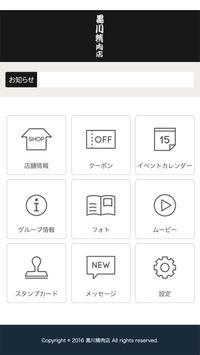 黒川精肉店 poster