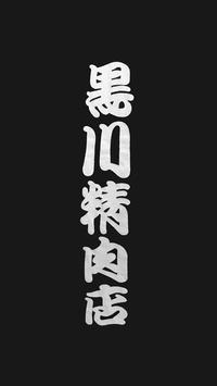 黒川精肉店 screenshot 1