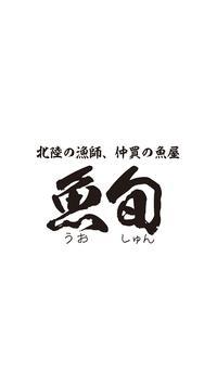 魚旬【うおしゅん】 poster