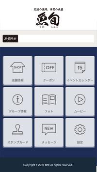 魚旬【うおしゅん】 screenshot 1