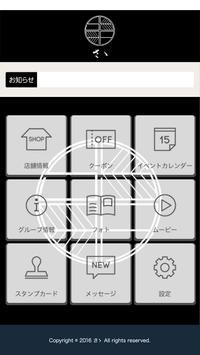 割烹居酒屋 さゝ screenshot 1