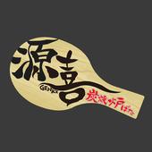 源喜(ゲンキ) icon