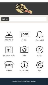 源喜(ゲンキ) poster