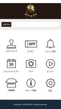 RESTO【レスト】 poster
