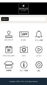 PAPAVER(ペパヴェール) screenshot 1