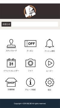 島三郎/シマサブロウ poster