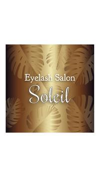 Soleil【ソレイユ】 screenshot 1