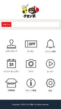 クロンボ富士 screenshot 1