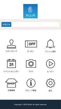 AQUA(アクア) screenshot 1
