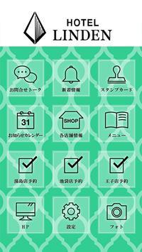 LINDEN(リンデン) screenshot 1
