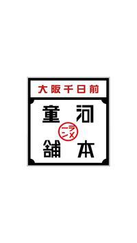 河童ラーメン本舗(カッパラーメンホンポ) poster