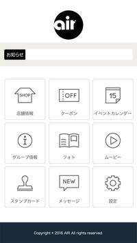 AIR(アトリエエアー) poster
