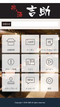 吉助(キスケ) screenshot 1