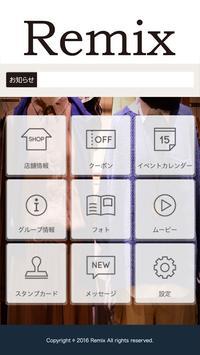 Remix(リミックス) poster