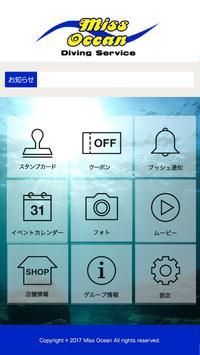 ミスオーシャンダイビングサービス apk screenshot