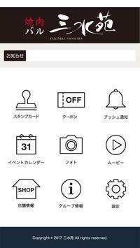 焼肉バル 三水苑【サンスイエン】 poster