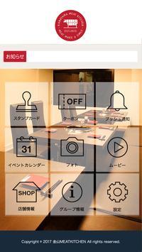 金山MEATKITCHEN apk screenshot