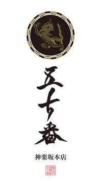 五十番 神楽坂本店/KITTE(ゴジュウバン) poster