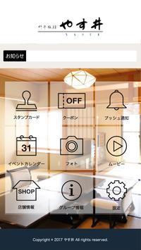 料亭旅館 やす井 poster