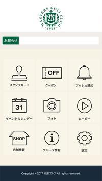 内原マスターズゴルフ倶楽部 poster