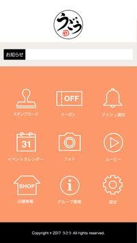 海鮮酒場うごう apk screenshot