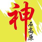 神石高原町観光協会 icon