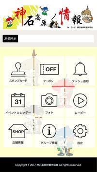 神石高原町観光協会 poster