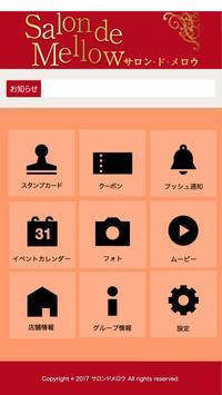 サロン・ド・メロウ screenshot 1