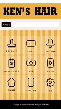 KEN'S HAIR(ケンズヘアー) apk screenshot