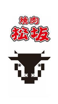 焼肉松坂(やきにくまつざか) poster