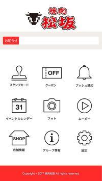 焼肉松坂(やきにくまつざか) screenshot 1