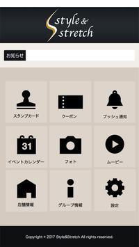 スタイルストレッチ apk screenshot