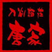 刀削麺荘 唐家 錦糸町店 icon