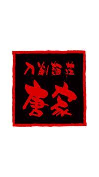 刀削麺荘 唐家 錦糸町店 poster