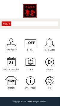 刀削麺荘 唐家 錦糸町店 apk screenshot