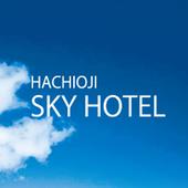 八王子スカイホテル icon